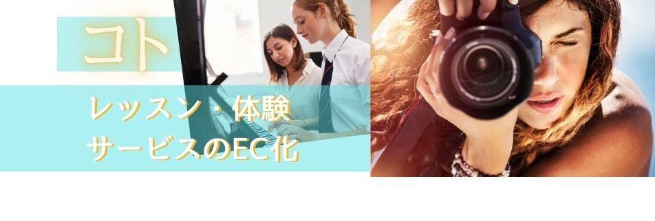 HP作成・EC・通販・ネットショップのお手伝い 販路拡大・集客支援 Only1マーケティング